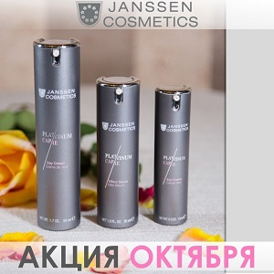 Акция в октябре на Janssen Cosmetics и Inspira:absolue